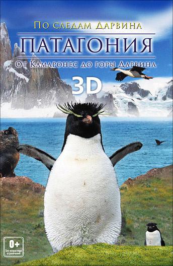 Патагония: По следам Дарвина 3D