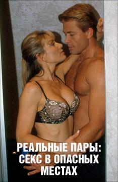 Реальные пары секс в разных местах