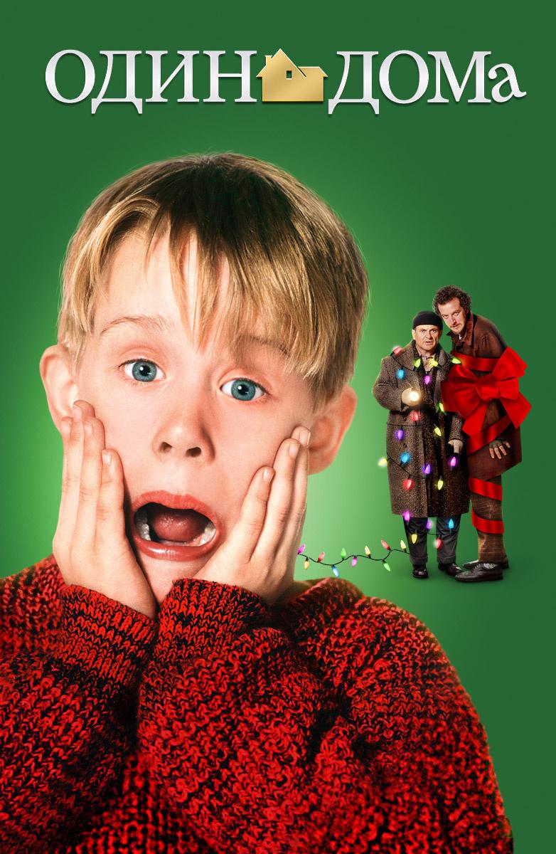 Фильм Один дома (1990) смотреть онлайн в хорошем HD 1080 / 720 качестве
