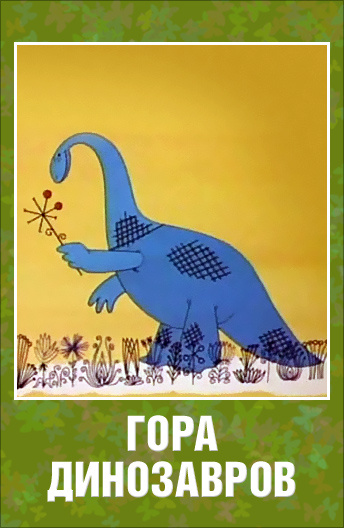 filmy-s-dinozavrami-erotika-14