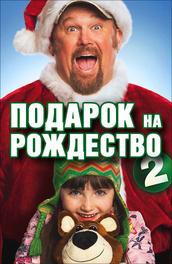 Фильм подарок на рождество