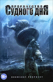Смотреть Апокалипсис (2013) в хорошем HD 1080 качестве