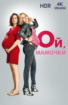 [4k] Ой, мамочки
