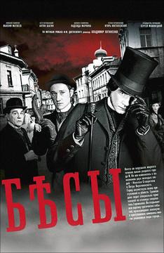 Бесы (2014)