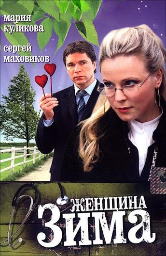 Фильм Женщина-зима смотреть онлайн бесплатно все серии ...