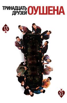 покер фильмы смотреть онлайн