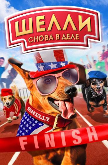 смотреть про собак игры