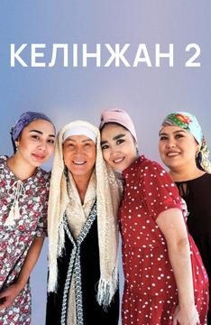 Келинжан (на казахском языке)