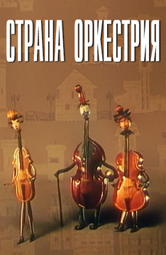 Страна оркестрия