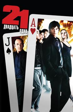 фильмы о картах и казино
