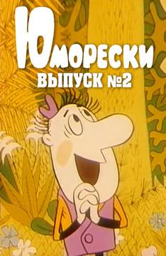 Юморески №2