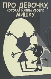 Про девочку, которая нашла своего мишку