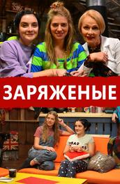 Заряженые (на украинском языке)