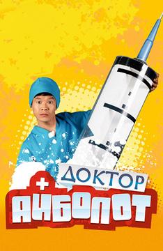 Доктор Айболот (на киргизском языке)