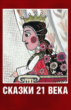 Сказки 21 века