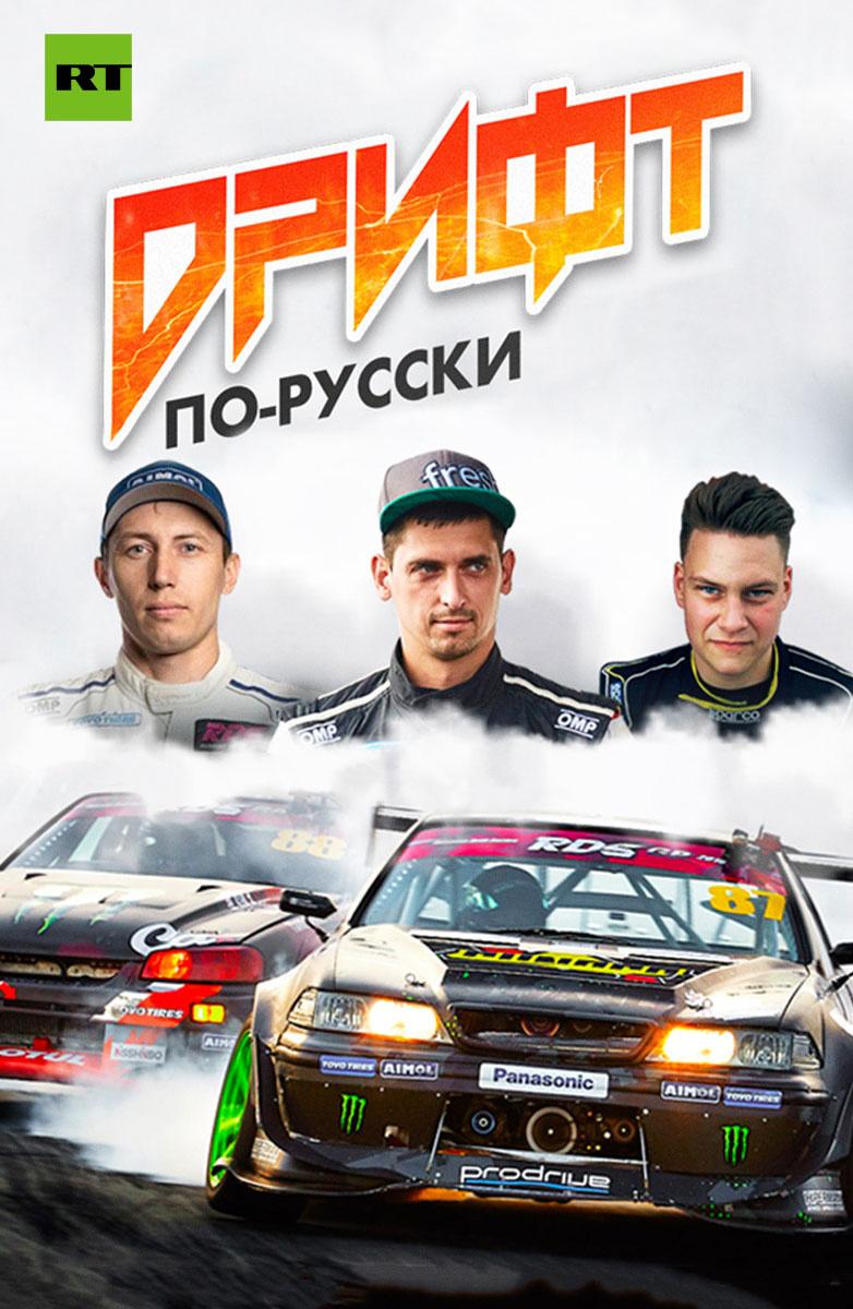 Дрифт по-русски