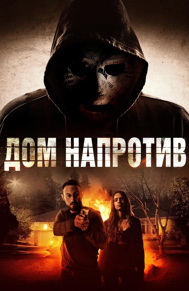 смотреть в hd кино ужасы