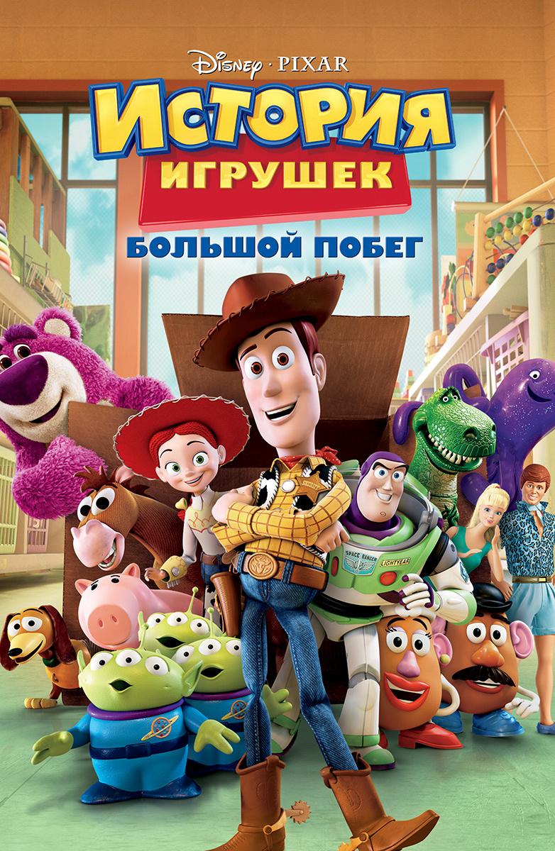 Мультфильм История игрушек  Большой побег (2010) смотреть онлайн в хорошем  720 HD качестве 488afacdc6d