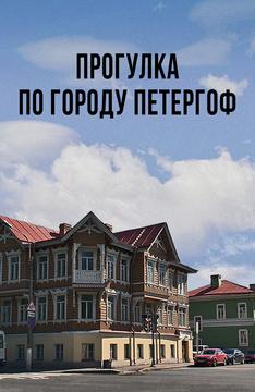 Прогулка по городу Петергоф