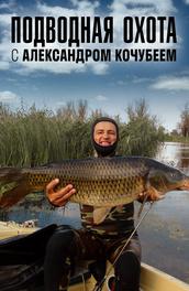 Подводная охота с Александром Кочубеем