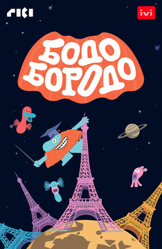 Бодо Бородо: Путешествия