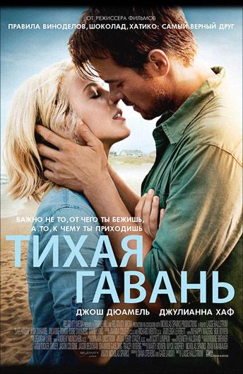 Русские мелодрамы романтические сексуальные фильмы