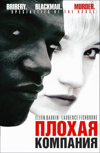 Два ствола для плохой девочки секс фильм смотреть
