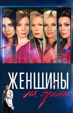 Женщины на грани (2013)