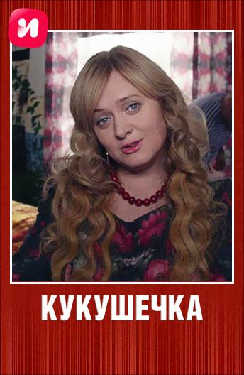 ivi-kukusecka