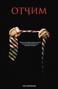 Трейлер Отчим: Фрагмент (дубляж) смотреть онлайн бесплатно Poster