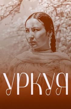 Уркуя (на киргизском языке)