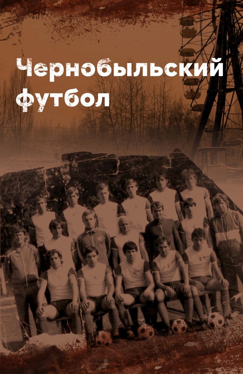 Чернобыльский футбол