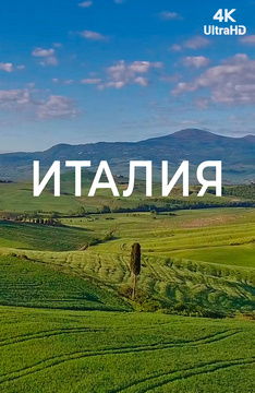 [4k] Италия