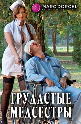 Секс фильм медсестры