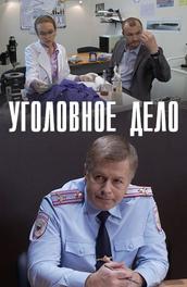 Уголовное дело