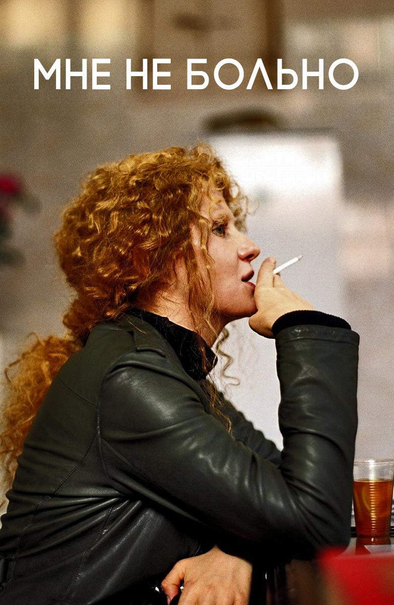 Смотреть фильмы онлайн любовь и сигареты где купить сигареты для продажи