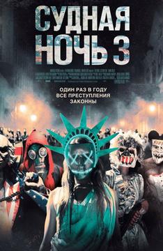 Фильм Судная ночь 3 (2016): описание, содержание, интересные факты и многое другое о фильме, постер