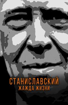 Станиславский. Жажда жизни