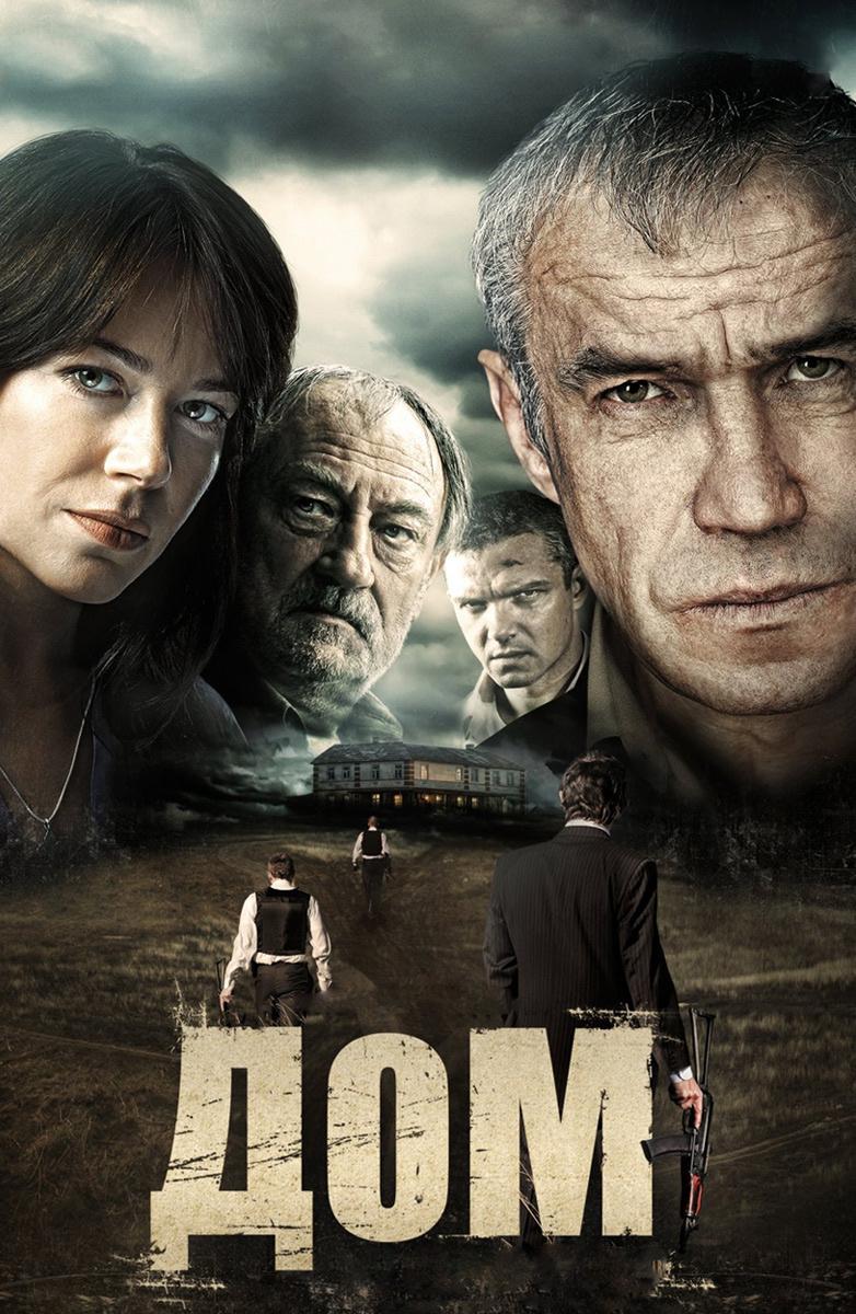 дом кино премиум hd смотреть онлайн бесплатно