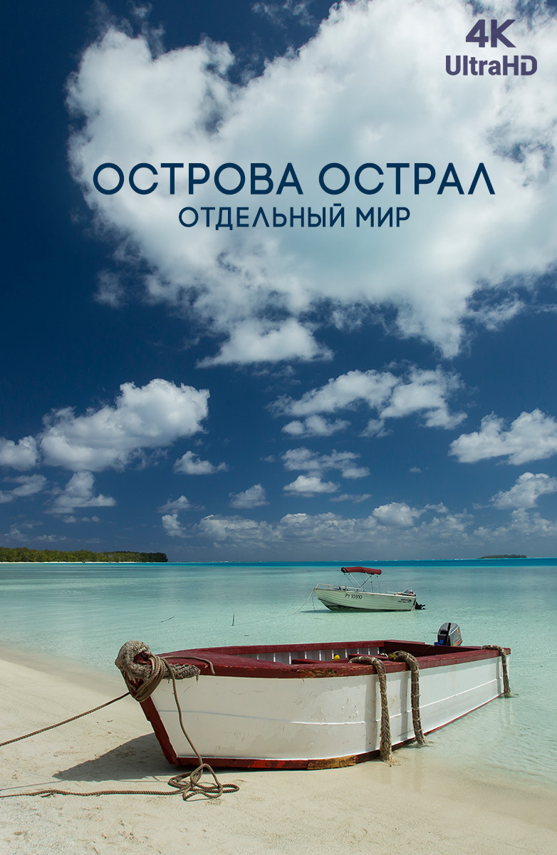 Острова Острал. Отдельный мир