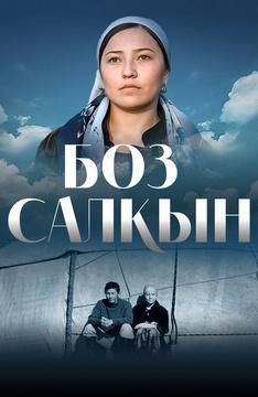 Светлая прохлада (на киргизском языке)