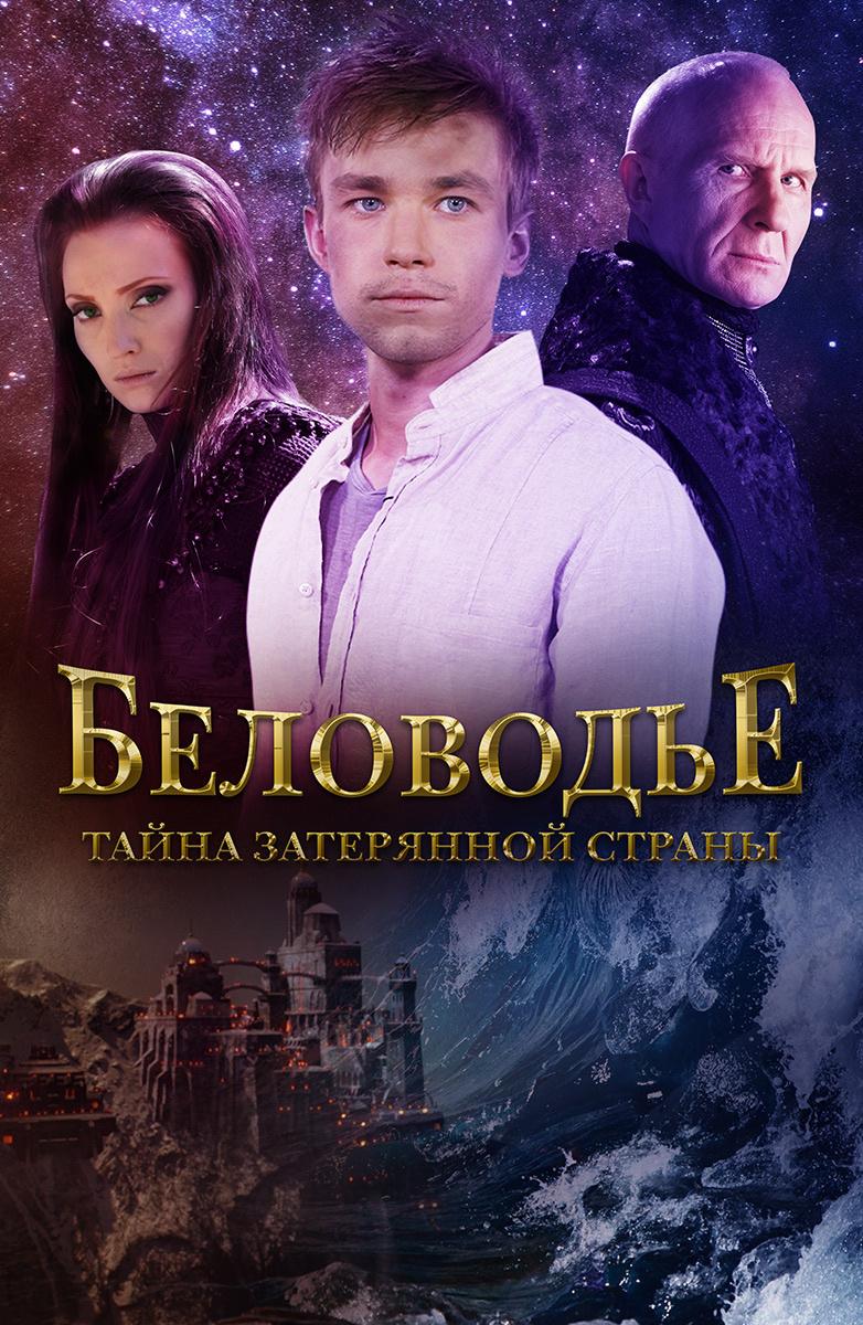 редкие цветы фильм 2013 смотреть онлайн на русском