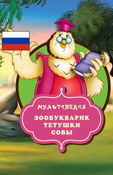 Зообукварик тетушки Совы