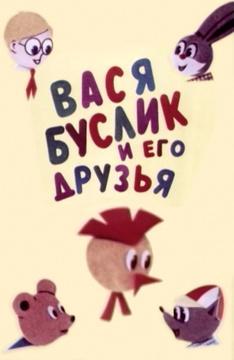 Вася Буслик и его друзья