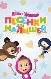 Маша и Медведь. Песенки для малышей