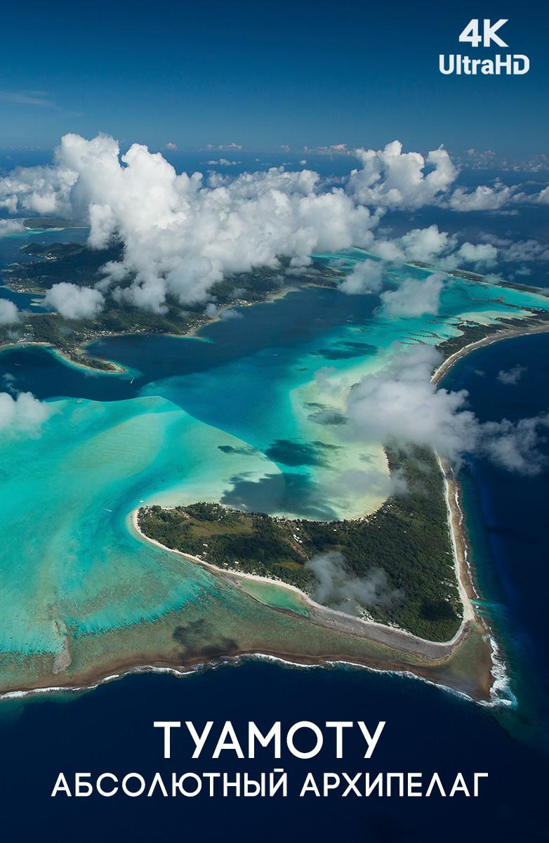 Туамоту. Абсолютный архипелаг