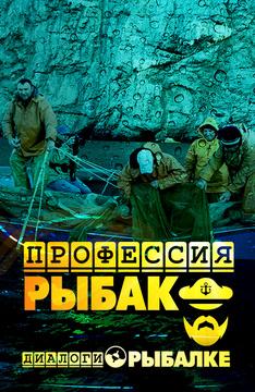 Профессия – рыбак