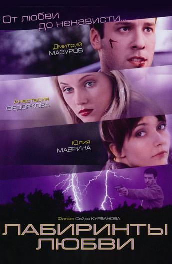 фильм лабиринты любви 2007 смотреть онлайн в хорошем Hd