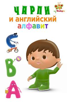Чарли и английский алфавит