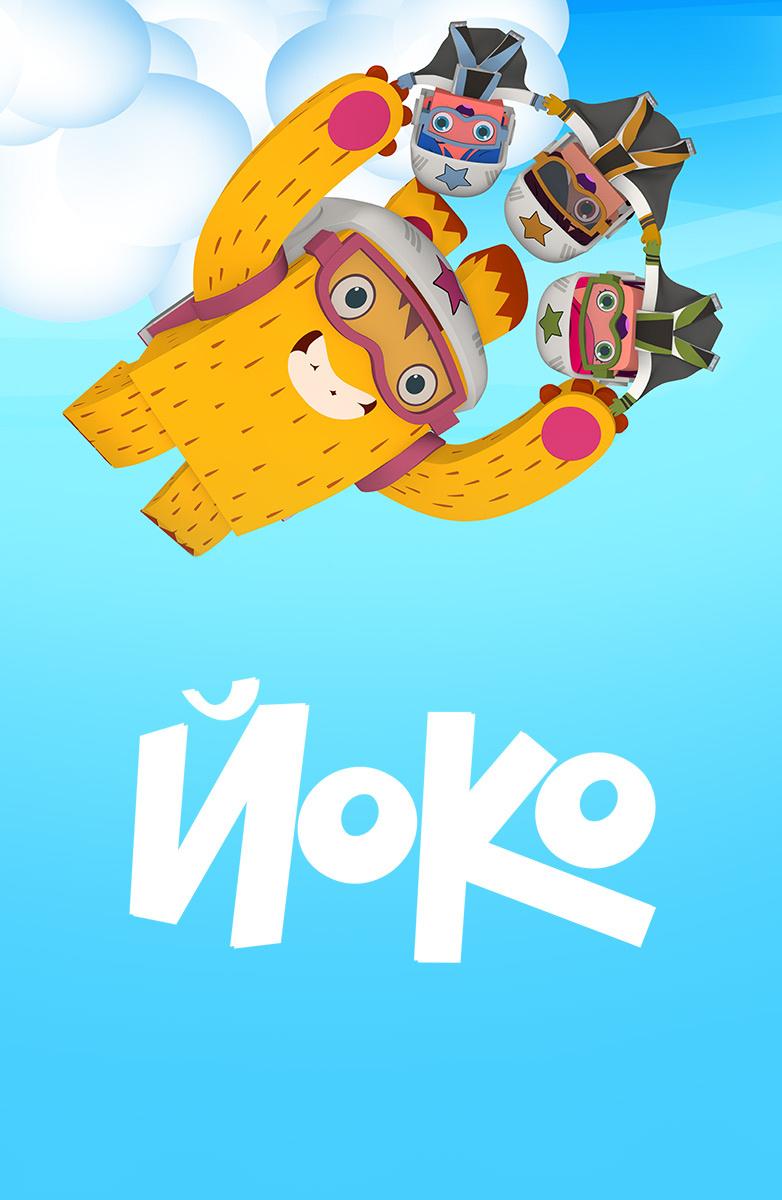 Йоко 1-2 сезон
